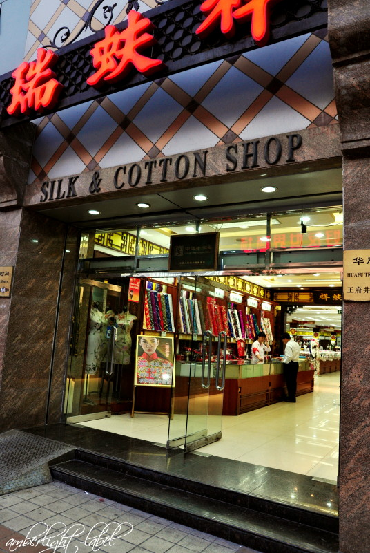 China Reise: Silk and Cotton Fabrics Shop 瑞蚨祥 auf der Wanfujing Street in Beijing